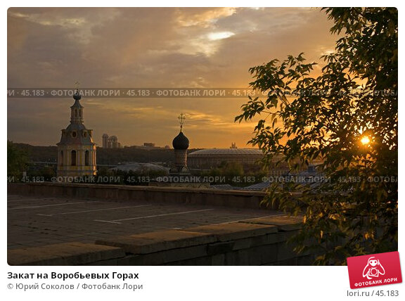 Закат на Воробьевых Горах, фото № 45183, снято 7 августа 2006 г. (c) Юрий Соколов / Фотобанк Лори