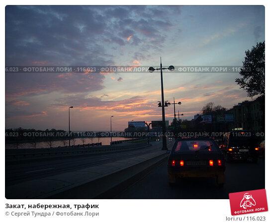 Закат, набережная, трафик, фото № 116023, снято 2 октября 2007 г. (c) Сергей Тундра / Фотобанк Лори