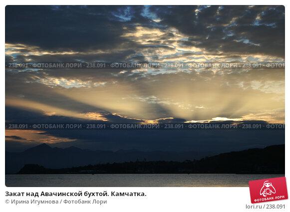 Закат над Авачинской бухтой. Камчатка., фото № 238091, снято 31 июля 2005 г. (c) Ирина Игумнова / Фотобанк Лори