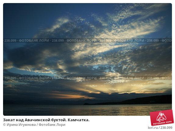 Купить «Закат над Авачинской бухтой. Камчатка.», фото № 238099, снято 31 июля 2005 г. (c) Ирина Игумнова / Фотобанк Лори