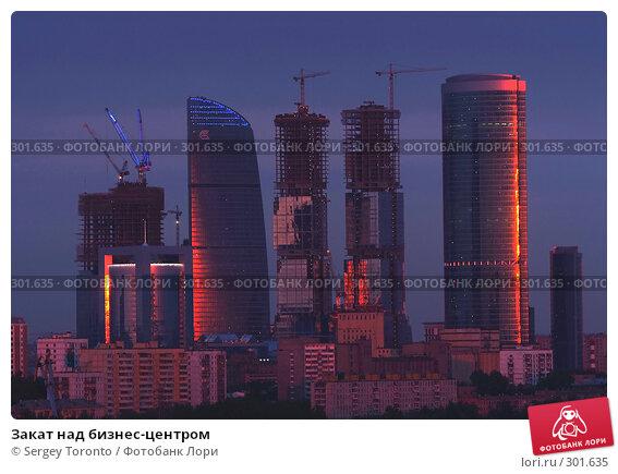 Купить «Закат над бизнес-центром», фото № 301635, снято 9 мая 2008 г. (c) Sergey Toronto / Фотобанк Лори