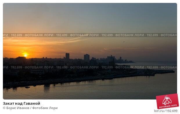 Закат над Гаваной, фото № 192699, снято 31 декабря 2007 г. (c) Борис Иванов / Фотобанк Лори