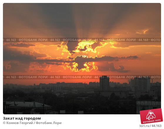 Закат над городом, фото № 44163, снято 22 июня 2006 г. (c) Коннов Георгий / Фотобанк Лори