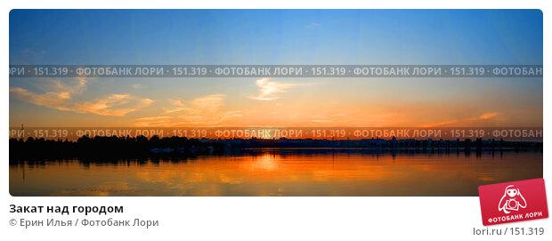 Купить «Закат над городом», фото № 151319, снято 5 сентября 2007 г. (c) Ерин Илья / Фотобанк Лори