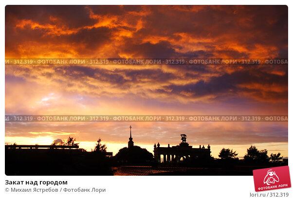 Закат над городом, фото № 312319, снято 7 июня 2006 г. (c) Михаил Ястребов / Фотобанк Лори