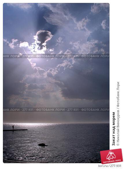 Купить «Закат над морем», эксклюзивное фото № 277931, снято 25 апреля 2018 г. (c) Николай Винокуров / Фотобанк Лори