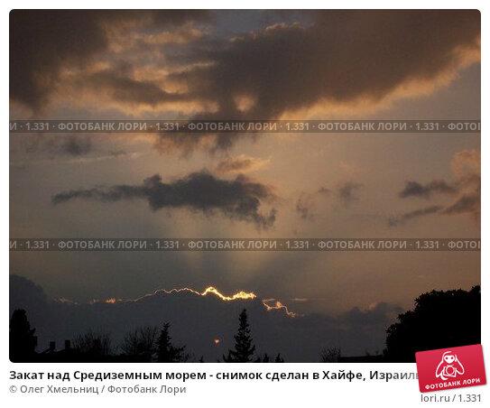 Закат над Средиземным морем - снимок сделан в Хайфе, Израиль., фото № 1331, снято 26 марта 2006 г. (c) Олег Хмельниц / Фотобанк Лори