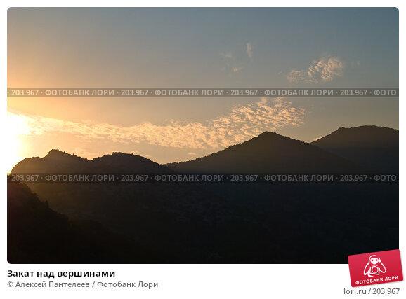 Закат над вершинами, фото № 203967, снято 12 августа 2007 г. (c) Алексей Пантелеев / Фотобанк Лори