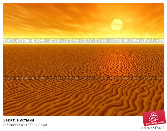 Закат. Пустыня, иллюстрация № 317619 (c) ElenArt / Фотобанк Лори