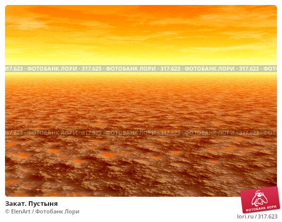 Закат. Пустыня, иллюстрация № 317623 (c) ElenArt / Фотобанк Лори