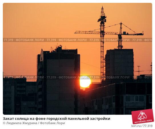 Закат солнца на фоне городской панельной застройки, фото № 77319, снято 23 августа 2007 г. (c) Людмила Жмурина / Фотобанк Лори