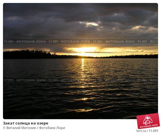Закат солнца на озере, фото № 11091, снято 4 июня 2006 г. (c) Виталий Матонин / Фотобанк Лори