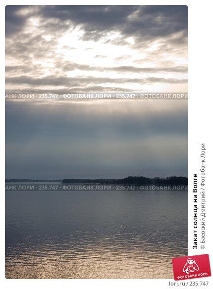 Купить «Закат солнца на Волге», фото № 235747, снято 24 ноября 2017 г. (c) Баевский Дмитрий / Фотобанк Лори