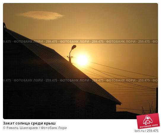 Закат солнца среди крыш, фото № 259475, снято 10 апреля 2008 г. (c) Равиль Шангараев / Фотобанк Лори