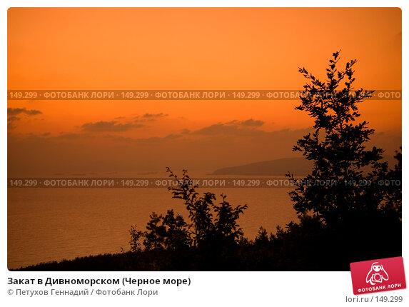Закат в Дивноморском (Черное море), фото № 149299, снято 14 августа 2007 г. (c) Петухов Геннадий / Фотобанк Лори