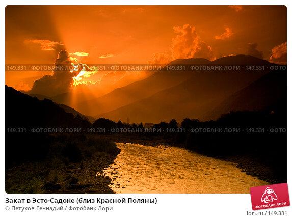 Закат в Эсто-Садоке (близ Красной Поляны), фото № 149331, снято 16 августа 2007 г. (c) Петухов Геннадий / Фотобанк Лори