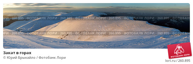 Закат в горах, фото № 260895, снято 17 января 2017 г. (c) Юрий Брыкайло / Фотобанк Лори