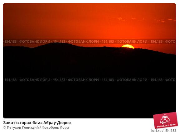 Закат в горах близ Абрау-Дюрсо, фото № 154183, снято 7 августа 2007 г. (c) Петухов Геннадий / Фотобанк Лори