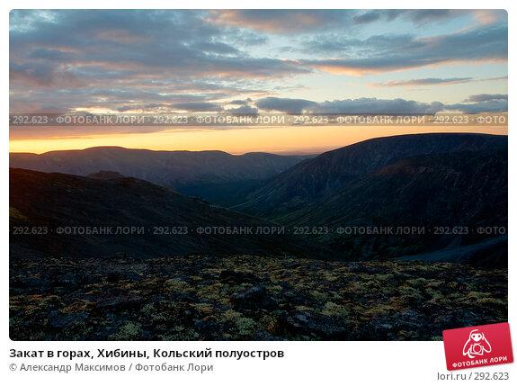 Закат в горах, Хибины, Кольский полуостров, фото № 292623, снято 24 августа 2006 г. (c) Александр Максимов / Фотобанк Лори