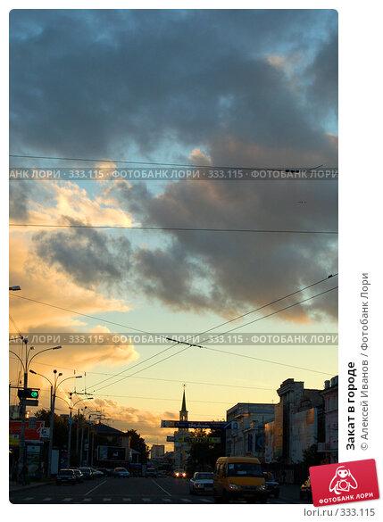 Купить «Закат в городе», фото № 333115, снято 21 июля 2006 г. (c) Алексей Иванов / Фотобанк Лори