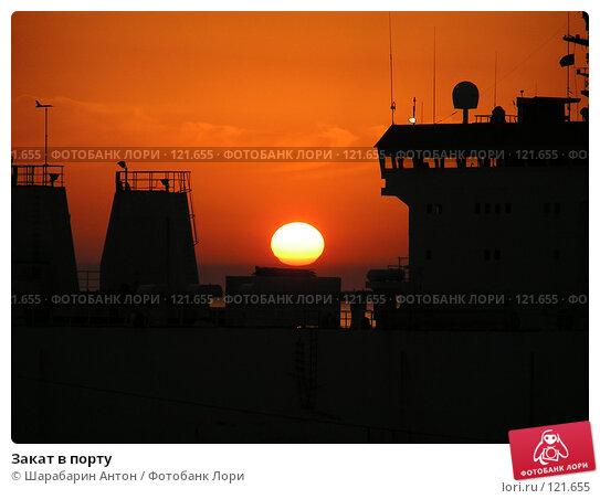 Закат в порту, фото № 121655, снято 3 июня 2006 г. (c) Шарабарин Антон / Фотобанк Лори