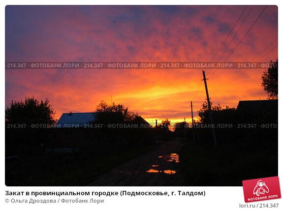 Закат в провинциальном городке (Подмосковье, г. Талдом), фото № 214347, снято 13 июня 2004 г. (c) Ольга Дроздова / Фотобанк Лори