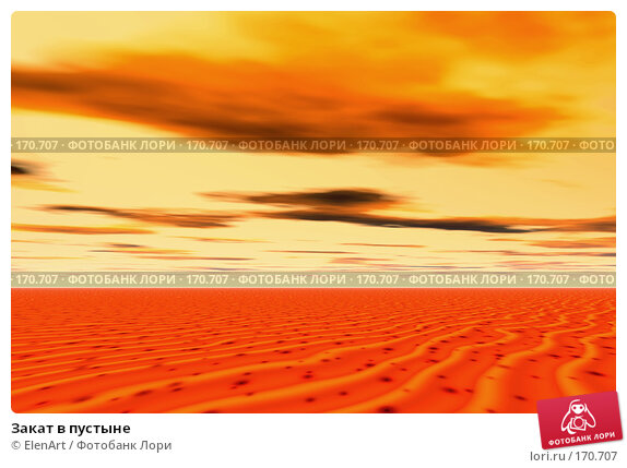Закат в пустыне, иллюстрация № 170707 (c) ElenArt / Фотобанк Лори
