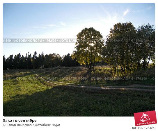 Закат в сентябре, фото № 176699, снято 21 сентября 2007 г. (c) Бяков Вячеслав / Фотобанк Лори