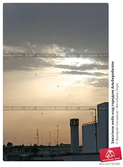 Закатное небо над городом Альберобелло, фото № 10591, снято 17 августа 2017 г. (c) Валерий Ситников / Фотобанк Лори