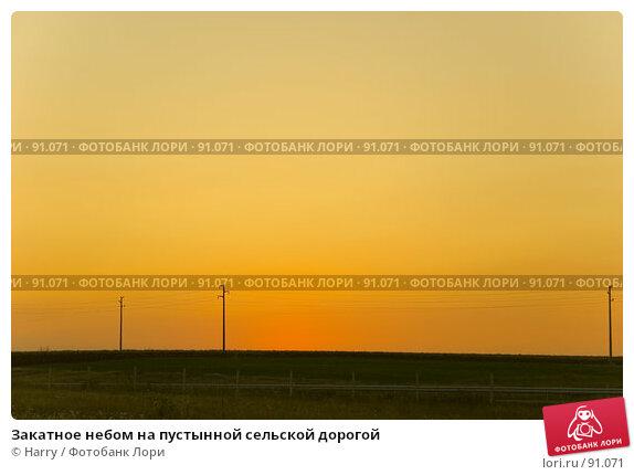 Купить «Закатное небом на пустынной сельской дорогой», фото № 91071, снято 17 августа 2007 г. (c) Harry / Фотобанк Лори