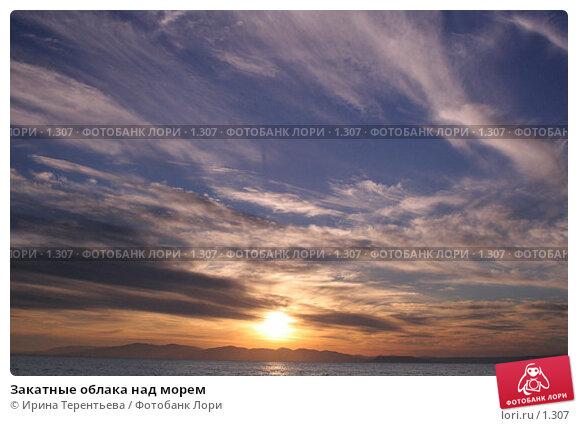 Закатные облака над морем, эксклюзивное фото № 1307, снято 15 сентября 2005 г. (c) Ирина Терентьева / Фотобанк Лори