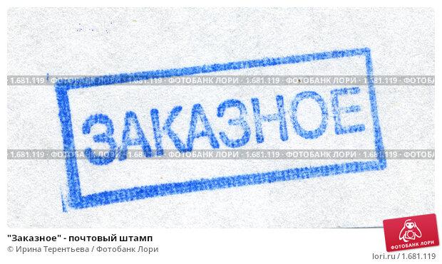 """""""Заказное"""" - почтовый штамп; фото № 1681119, фотограф ...: https://lori.ru/1681119"""