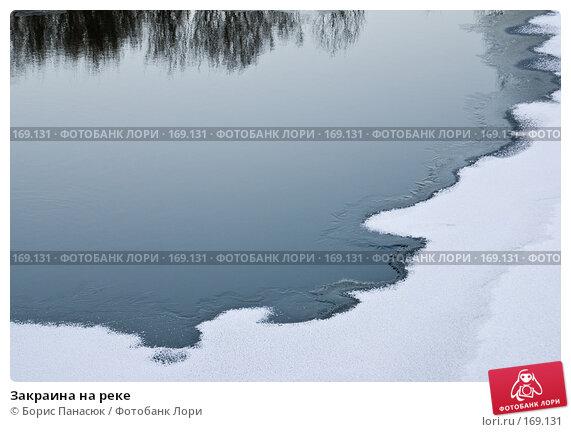Закраина на реке, фото № 169131, снято 30 декабря 2007 г. (c) Борис Панасюк / Фотобанк Лори