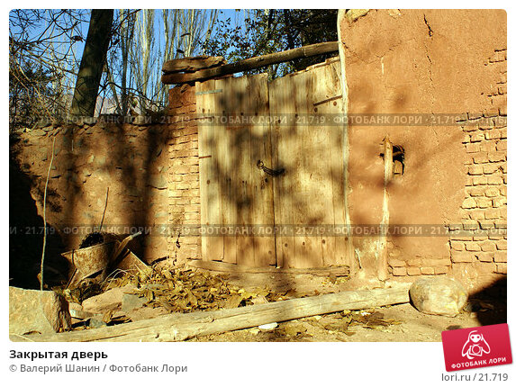 Закрытая дверь, фото № 21719, снято 23 ноября 2006 г. (c) Валерий Шанин / Фотобанк Лори