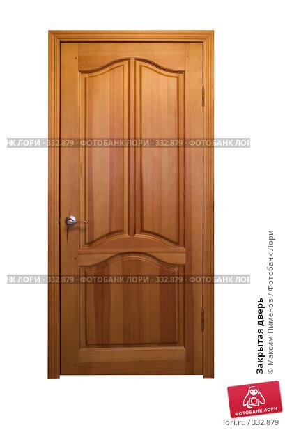 Закрытая дверь, фото № 332879, снято 5 января 2007 г. (c) Максим Пименов / Фотобанк Лори
