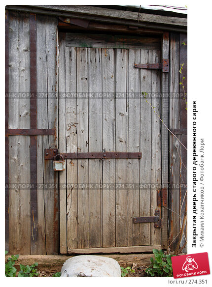 Закрытая дверь старого деревянного сарая, фото № 274351, снято 3 мая 2008 г. (c) Михаил Коханчиков / Фотобанк Лори