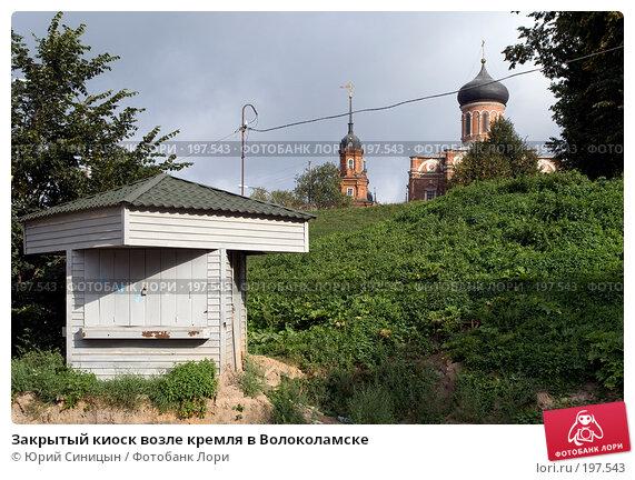 Купить «Закрытый киоск возле кремля в Волоколамске», фото № 197543, снято 26 августа 2007 г. (c) Юрий Синицын / Фотобанк Лори