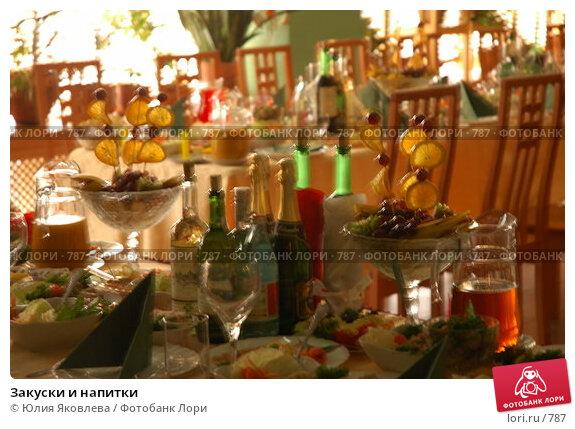 Закуски и напитки, фото № 787, снято 13 августа 2005 г. (c) Юлия Яковлева / Фотобанк Лори