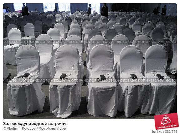 Зал международной встречи, фото № 332799, снято 5 июня 2008 г. (c) Vladimir Kolobov / Фотобанк Лори