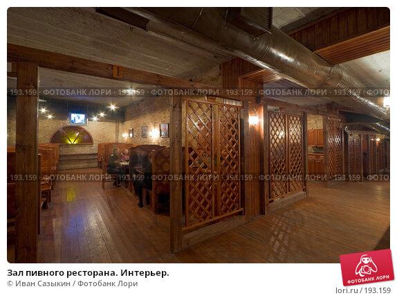 Зал пивного ресторана. Интерьер., фото № 193159, снято 1 марта 2006 г. (c) Иван Сазыкин / Фотобанк Лори
