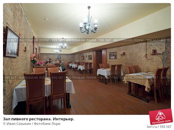 Зал пивного ресторана. Интерьер., фото № 193167, снято 1 марта 2006 г. (c) Иван Сазыкин / Фотобанк Лори