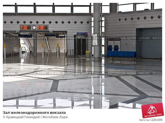 Зал железнодорожного вокзала, фото № 229695, снято 3 апреля 2005 г. (c) Кравецкий Геннадий / Фотобанк Лори