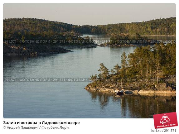 Купить «Залив и острова в Ладожском озере», фото № 291571, снято 2 июня 2007 г. (c) Андрей Пашкевич / Фотобанк Лори