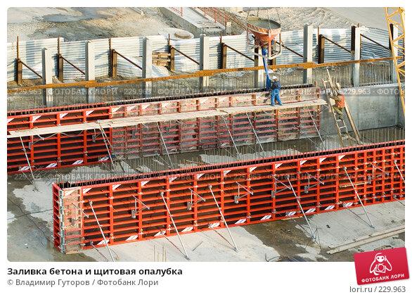 Купить «Заливка бетона и щитовая опалубка», фото № 229963, снято 18 марта 2008 г. (c) Владимир Гуторов / Фотобанк Лори