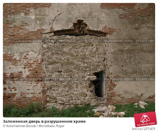 Заложенная дверь в разрушенном храме, фото № 277871, снято 26 октября 2016 г. (c) Константин Босов / Фотобанк Лори
