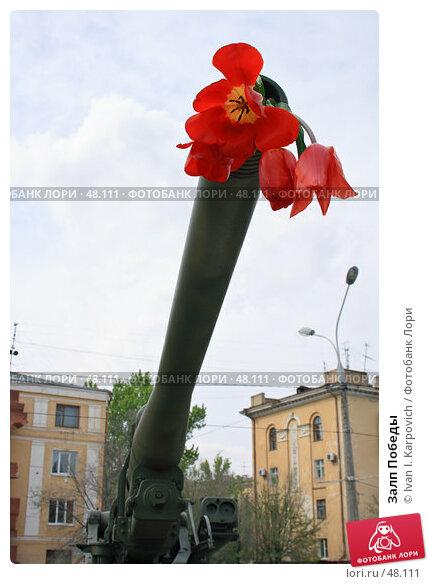 Залп Победы, фото № 48111, снято 9 мая 2007 г. (c) Ivan I. Karpovich / Фотобанк Лори