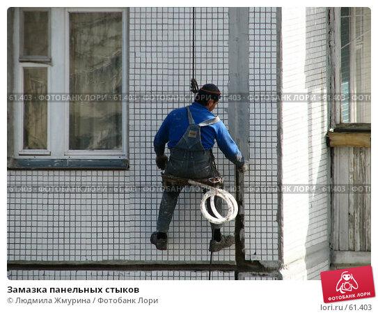 Замазка панельных стыков, фото № 61403, снято 12 мая 2007 г. (c) Людмила Жмурина / Фотобанк Лори