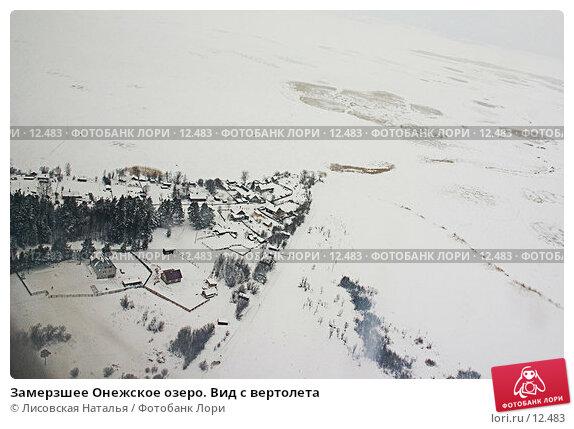 Купить «Замерзшее Онежское озеро. Вид с вертолета», фото № 12483, снято 1 января 2006 г. (c) Лисовская Наталья / Фотобанк Лори