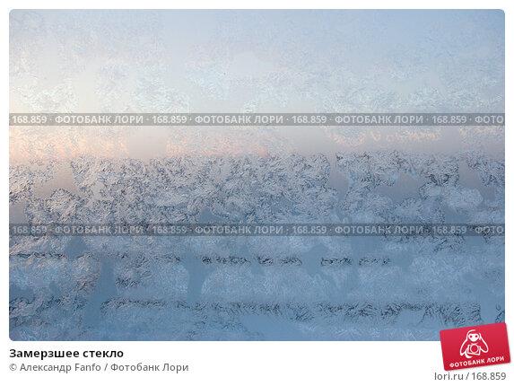 Замерзшее стекло, фото № 168859, снято 25 июля 2017 г. (c) Александр Fanfo / Фотобанк Лори
