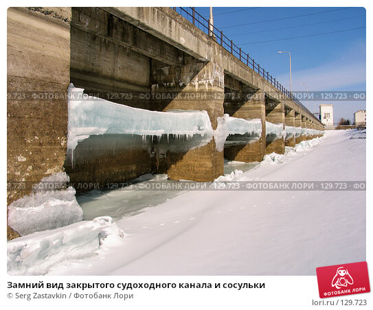 Замний вид закрытого судоходного канала и сосульки, фото № 129723, снято 8 апреля 2006 г. (c) Serg Zastavkin / Фотобанк Лори